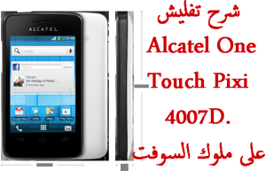 Alcatel_One_Touch_Pixi_151
