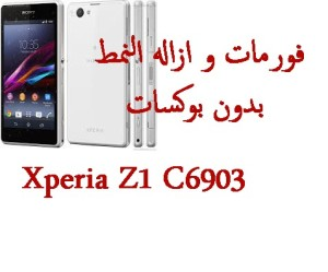 Xperia Z1 C6903 Secutity code ,pattern Remove without Box